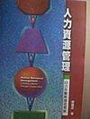 人力資源管理||簡建忠~乙507F-6~[2006-04出版]~[dd813582]
