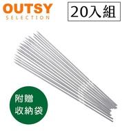 【OUTSY嚴選】304食品級不鏽鋼防燙烤肉叉20支入(附收納袋)