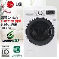 LG樂金 14公斤洗脫烘變頻滾筒洗衣機F2514DTGW (抽獎新品販售)