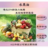 《香氛市集》水果油4公升裝*1桶