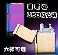 【現貨】可帶上飛機 交叉雙電弧打火機 USB充電打火機 USB打火機 充電式打火機 防風打火機 禮品 091M32
