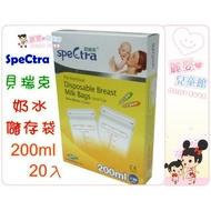 麗嬰兒童玩具館~韓國原裝進口-貝瑞克SpeCtra 奶水儲存袋/母乳儲存袋(母乳袋)200mlx20入
