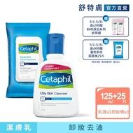 【Cetaphil 舒特膚官方】油性肌膚專用系列(油性肌膚專用潔膚乳125ml+溫和多效潔膚棉25片)