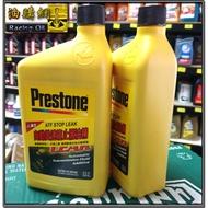 【油購網】Prestone 自動變速箱 止漏油精 ATF STOP PLUS LEAK 百適通 公司貨 變速箱 止漏劑