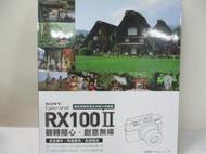 【書寶二手書T1/攝影_KD1】SONY Cyber-shot RX100 II 翻轉隨心.創意無線_林顥峰
