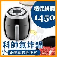 💠咖秀💠科帥AF606智能氣炸鍋-5.5L大容量電壓無油無慮【台灣保固 BSMI合格檢驗】(R37023)