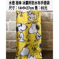 史努比-防水布水壺飲料冰霸杯手提袋