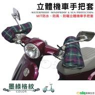 【Osun】MIT防水防風防曬立體機車手把套(墨綠格紋,CE229)