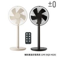 正負零 XQS-Y620 DC直流 兩色可選  靜音 節能 舒適 12吋 台灣公司貨 附遙控器
