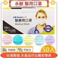 永猷 成人醫用口罩 50入/盒 黃色/紫色/粉色/藍色 雙鋼印+愛康介護+
