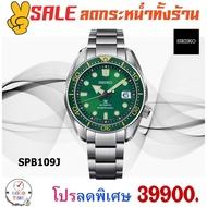 Seiko Prospex Zimbe No.12 นาฬิกาข้อมือผู้ชาย รุ่น SPB109J สายสแตนเลส Limited Edition