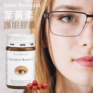 💥[11/15~德國Augenfit-Kapseln 葉黃素護眼膠囊 ]s8  📢售價💲590