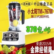 Sun TM-767III third-generation tea shop ice crushed ice Blender commercial Smoothie machine mill mil