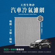 【無味熊】生物砂蜂巢式汽車冷氣濾網 現代Hyundai(SONATA、iX45、Santa Fe 適用)