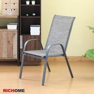 RICHOME  CH1248   松森庭院椅(只有餐椅)   休閒椅   庭院椅   戶外椅   餐椅