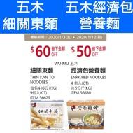 五木細關東麵  五木經濟包營養麵