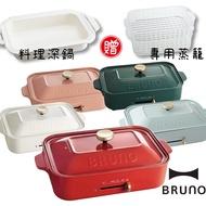 【日本BRUNO】多功能鑄鐵電烤盤+蒸籠深鍋組 蒸海鮮 火烤兩用(深鍋可換鴛鴦鍋)