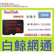 【白鯨】SanDisk Extreme Pro Micro SDXC MicroSD 128G 128GB 記憶卡 U3