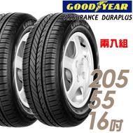【GOODYEAR 固特異】ADP-205/55/16 舒適省油輪胎 二入 ADPlus 2055516 205-55-16 205/55 R16