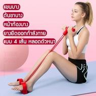เชือกยืดออกกําลังกาย เชือกยืด เชือกยืดหยุ่น ออกกําลังกาย เชือกดึงยืดหยุ่น ยางยืดออกกำลังกาย เชือกดึงออกกำลังกาย