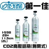 [第一佳水族寵物]台灣伊士達ISTA【CO2高壓鋁瓶(側開式) I-598 2L】水草缸 軟體缸 耐高壓 免運