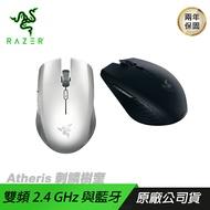 RAZER 雷蛇 Atheris 刺鱗樹蝰 電競滑鼠 /雙頻技術無線/藍芽/7200DPI/350小時/2年保 黑色 白色