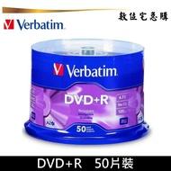 Verbatim 威寶 16x DVD+R 空白光碟片 藍鳳凰 原廠50片裝