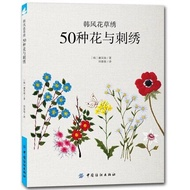 50 kinds of flowers and embroidery tutorial books knitting basic tutorial plant embroidery Korea style handmade embroidery books