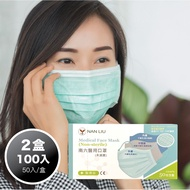 【卜公家族】南六-(醫療/醫用級)口罩(未滅菌)-2盒組(薄荷綠)MD 雙鋼印 國家隊
