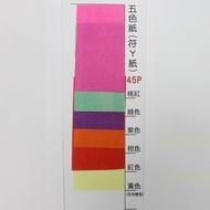 全開 符咒紙 符Y紙 45磅/一包50張入(促15) 符咒用符紙 五色紙 裁切低於A4規格尺寸 另加收100元工資-文