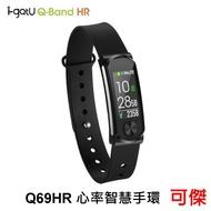 雙揚 i-gotU Q-Band Q69HR 心率智慧手環  彩色顯示螢幕  (針扣式錶扣) 公司貨