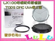 Panasonic LX100 II Leica Typ 109 專用 TOP2 DMC UV保護鏡 賓士蓋 超值套裝組