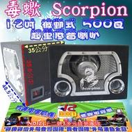 [NO12 汽車音響] 毒蠍 Scorpion 單12吋 500瓦 (被動式) 重低音喇叭