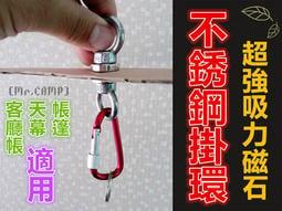 [Mr. CAMP] ★★多功能強力磁石不鏽鋼掛環 (掛led燈條適用)