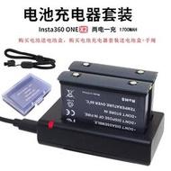 現貨送電池盒 手繩 適用Insta360 one x2運動相機 1700MAH高續航鋰電池 充電器套裝 非原廠