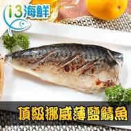 【愛上海鮮】頂級挪威薄鹽鯖魚24片組(140g±10%/片)