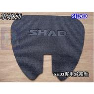 西班牙SHAD行李箱 SH33專用減震墊