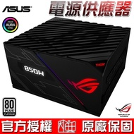 ASUS 華碩 ROG-THOR-850P ROG-THOR-1200P AURA 全模組 電源供應器 白金牌 十年保