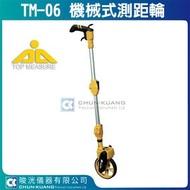 【晙洸儀器】台灣 TM-06 機械式測距輪 附煞車功能 測距輪 三折式測距輪 量路尺 道路計長器