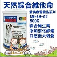 【愛美康】寵物營養品-天然綜合維他命420g