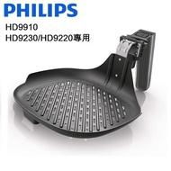 飛利浦健康氣炸鍋專用烤盤HD9910配件~適用HD9220/HD9230