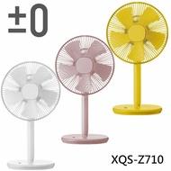 [日本正負零]XQS-Z710 電風扇/白粉芥末黃三色
