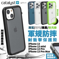 Catalyst 軍規 防摔殼 耐衝擊 防摔殼 吊飾孔 手機殼 保護殼 適用 iPhone13 mini Pro max