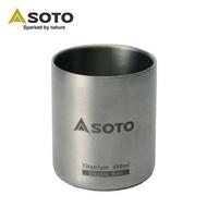 SOTO 鈦合金真空保溫杯 ST-AM45