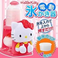 三麗鷗 凱蒂貓 hello kitty 電動 剉冰機 刨冰機 【JE精品美妝】