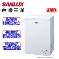 SANLUX台灣三洋 103L 上掀式冷凍櫃 SCF-103W