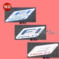 五羊本田 新優悅110 電噴 護罩標記F1 車貼 新優悅 LEAD 彎刀 WH110T-2 燈箱標志 PGM-F1c79