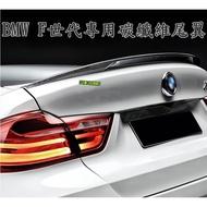 BMW各車系專車專用碳纖維尾翼 F30尾翼 F10尾翼 3系列尾翼5系列尾翼
