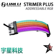 LIAN LI 聯力 ADDRESSABLE RGB STRIMER PLUS 24-PIN +5V 宇星科技