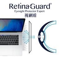 "RetinaGuard 視網盾│MacBook Pro 15"" 霧面抗眩防藍光保護膜│15吋│2018-2020適用│SGS認證│非滿版"